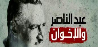 وثائقي الميادين | جمال عبد الناصر