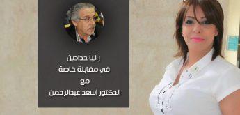 رانيا حدادين ومقابلة خاصة مع الدكتور أسعد عبدالرحمن