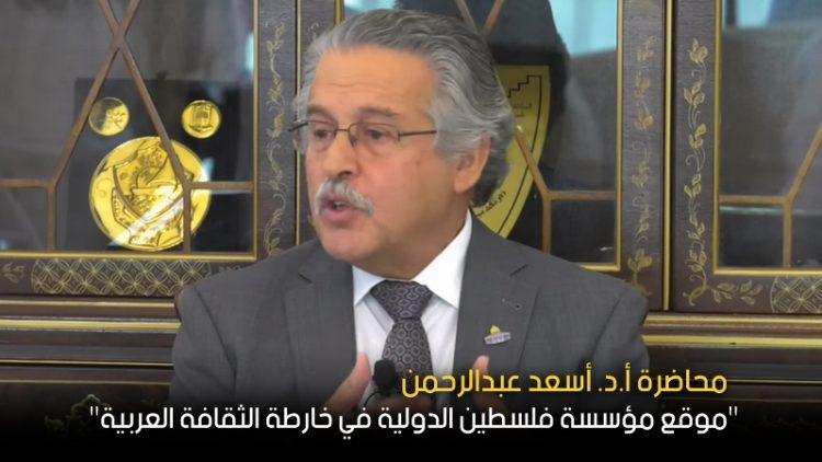 """محاضرة أ.د. أسعد عبدالرحمن """"موقع مؤسسة فلسطين الدولية في خارطة الثقافة العربية"""""""