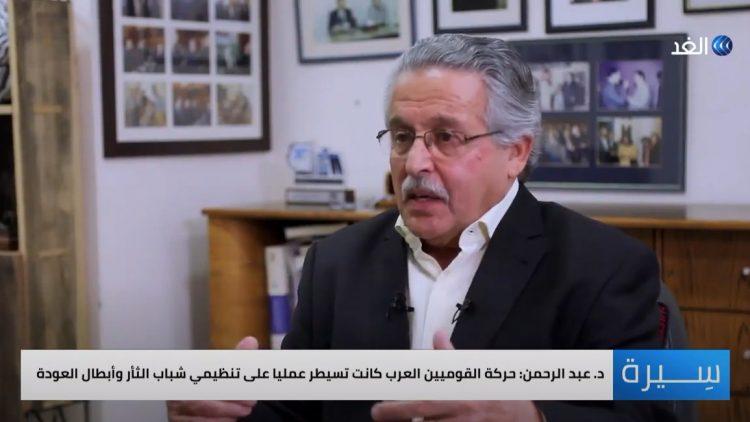 د. أسعد عبد الرحمن – الجزء الثاني | سيرة